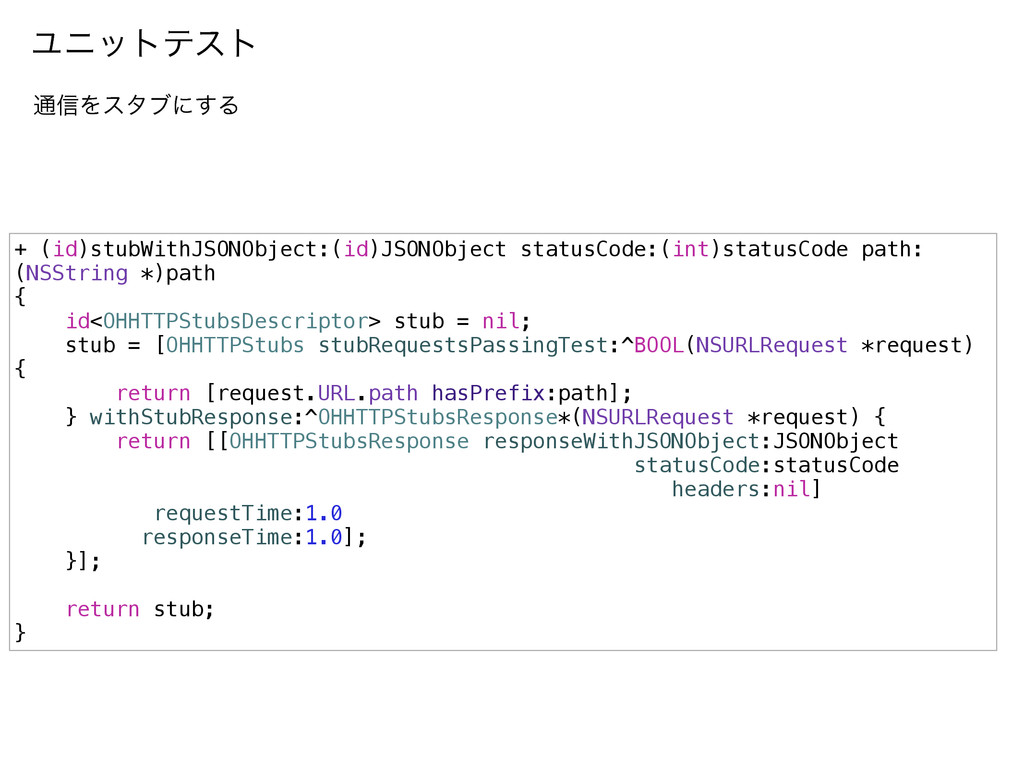 Ϣχοτςετ + (id)stubWithJSONObject:(id)JSONObject...