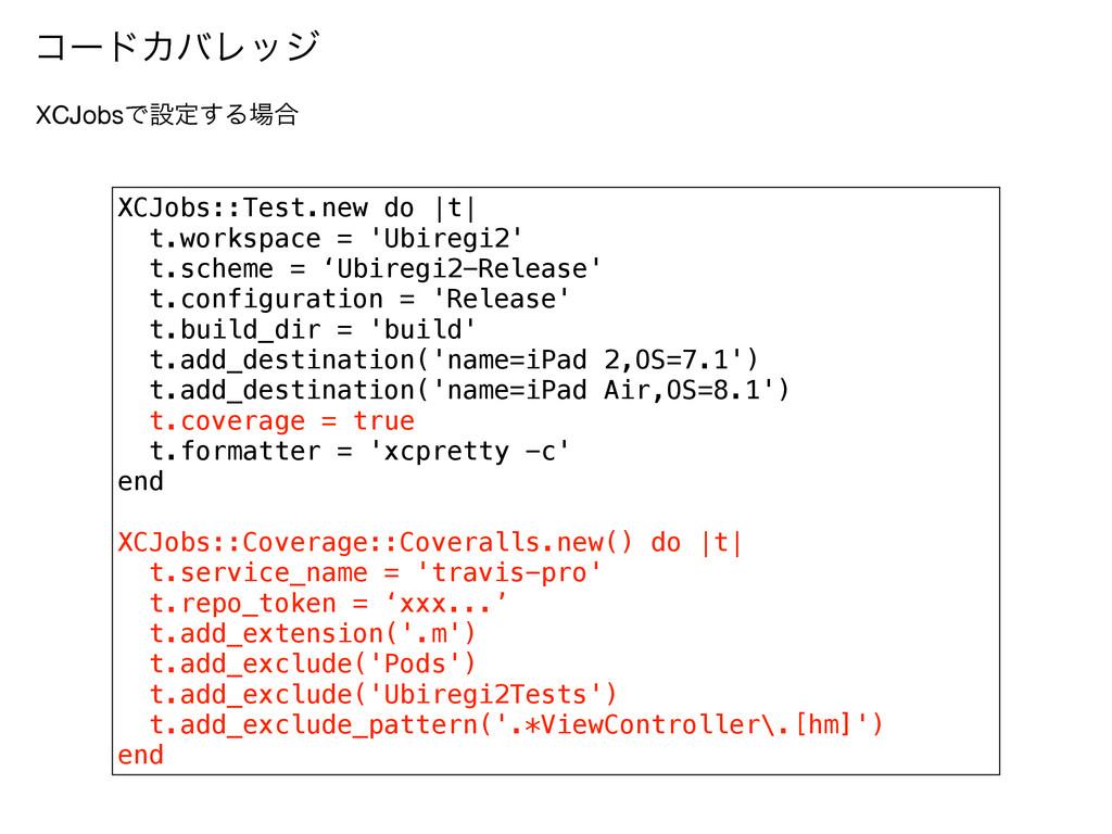 XCJobs::Test.new do |t| t.workspace = 'Ubiregi2...