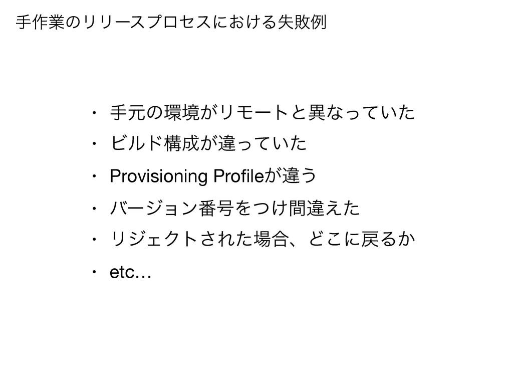• खݩͷڥ͕ϦϞʔτͱҟͳ͍ͬͯͨ  • Ϗϧυߏ͕ҧ͍ͬͯͨ  • Provision...