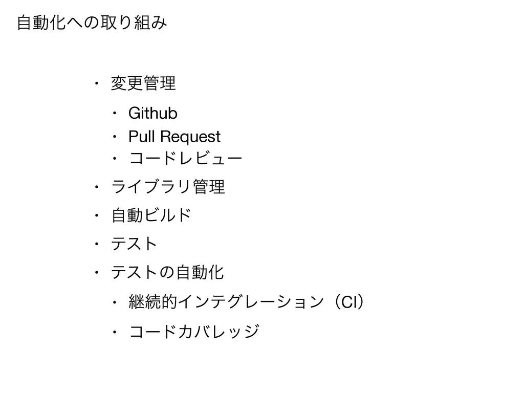 • มߋཧ  • Github  • Pull Request  • ίʔυϨϏϡʔ  • ...