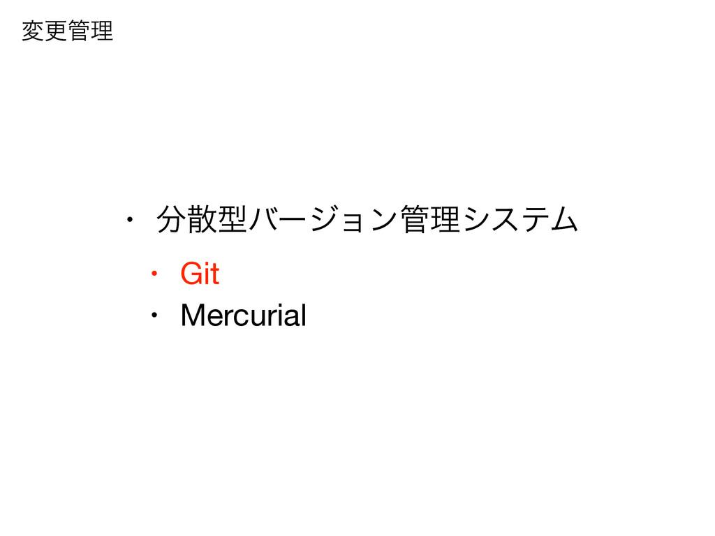 • ܕόʔδϣϯཧγεςϜ  • Git  • Mercurial มߋཧ
