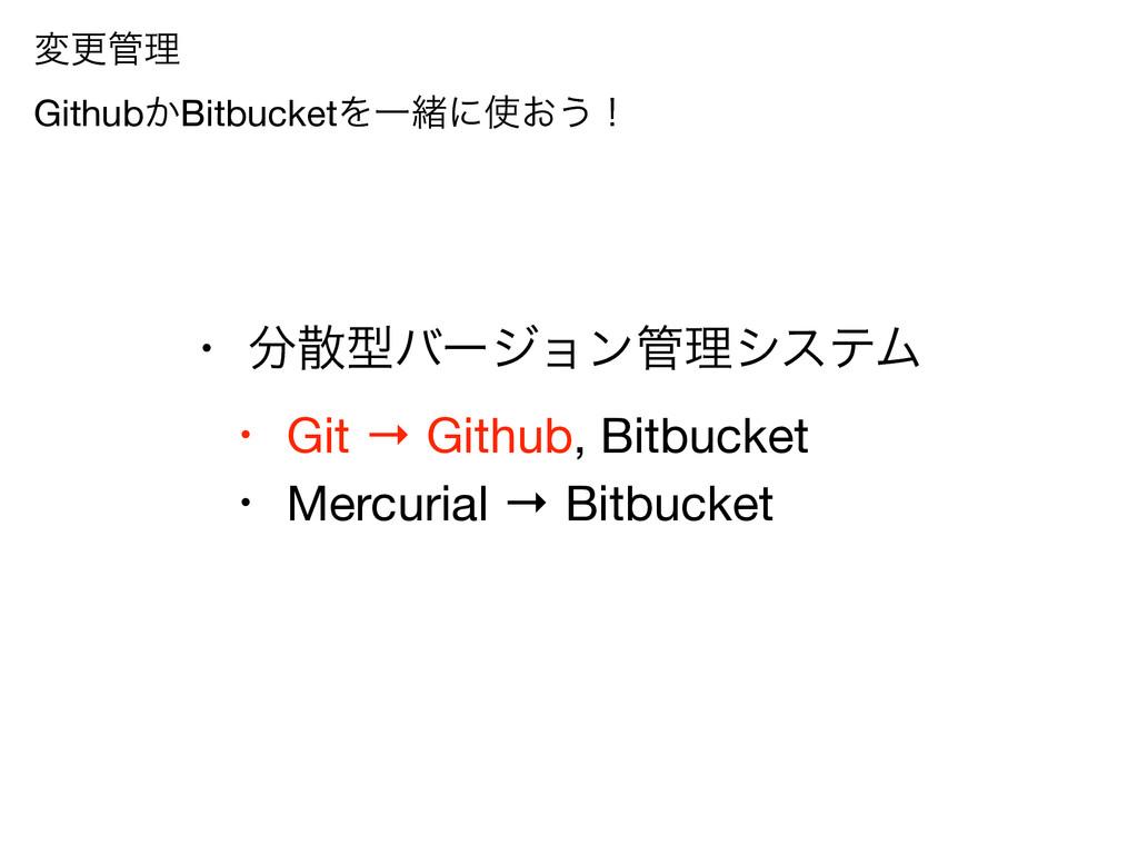 • ܕόʔδϣϯཧγεςϜ  • Git → Github, Bitbucket  • ...
