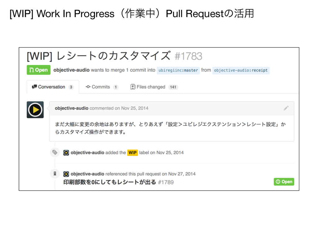 [WIP] Work In Progressʢ࡞ۀதʣPull Requestͷ׆༻