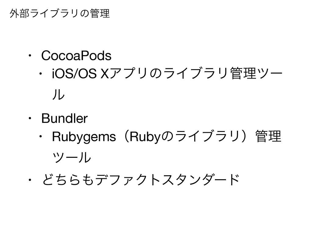 • CocoaPods  • iOS/OS XΞϓϦͷϥΠϒϥϦཧπʔ ϧ  • Bundl...