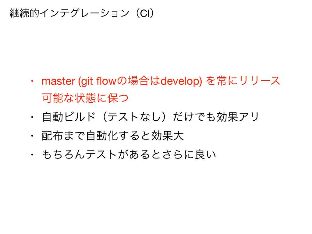 • master (git flowͷ߹develop) ΛৗʹϦϦʔε Մͳঢ়ଶʹอͭ ...