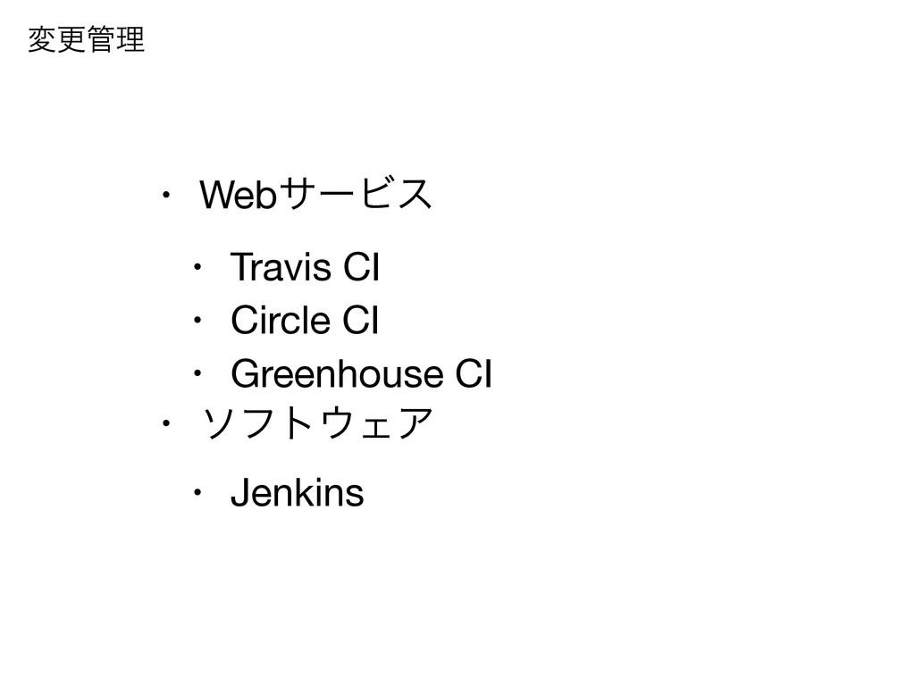 • WebαʔϏε  • Travis CI  • Circle CI  • Greenhou...