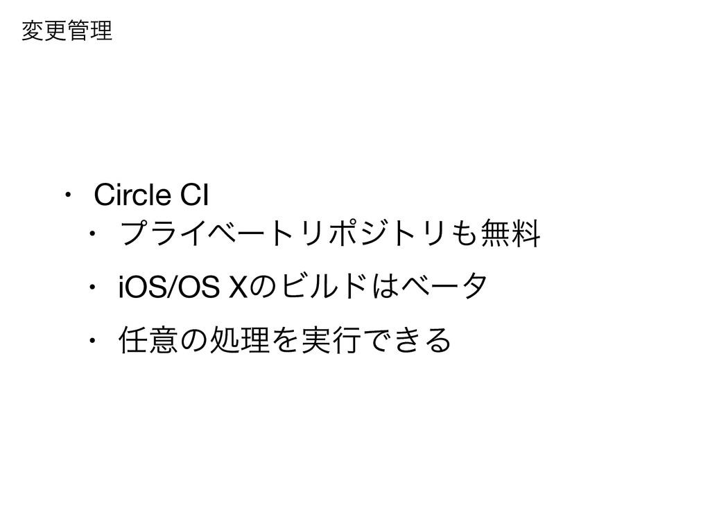 • Circle CI  • ϓϥΠϕʔτϦϙδτϦແྉ  • iOS/OS XͷϏϧυϕ...