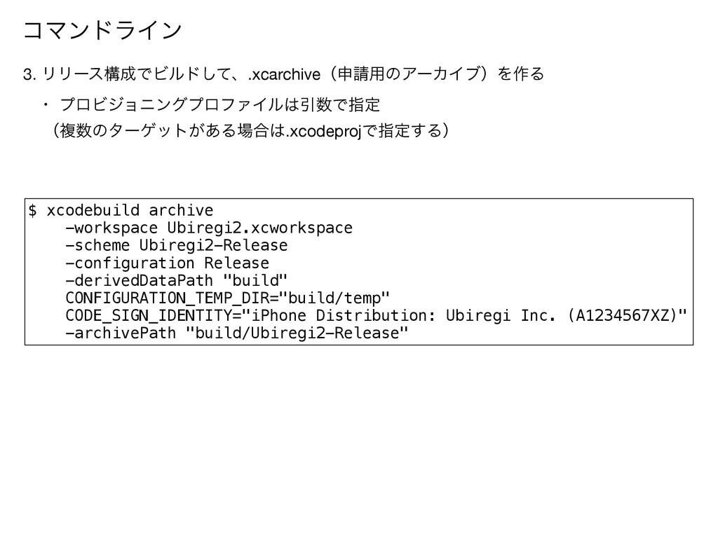 $ xcodebuild archive -workspace Ubiregi2.xcwork...