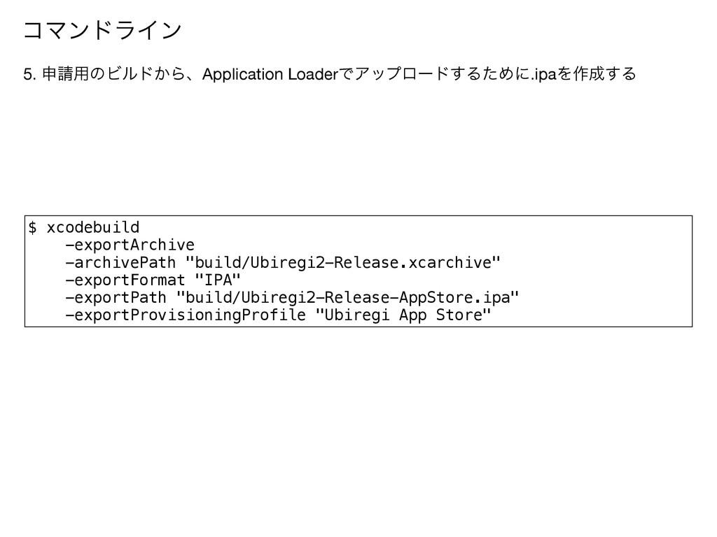 "$ xcodebuild -exportArchive -archivePath ""build..."