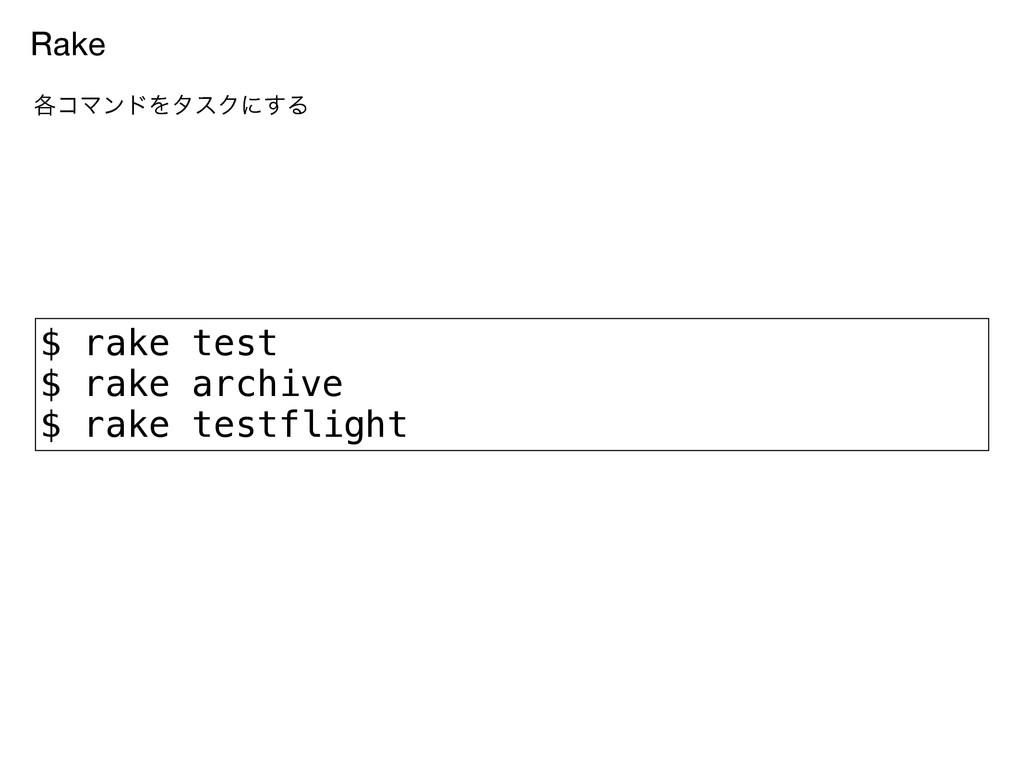$ rake test $ rake archive $ rake testflight ֤ί...
