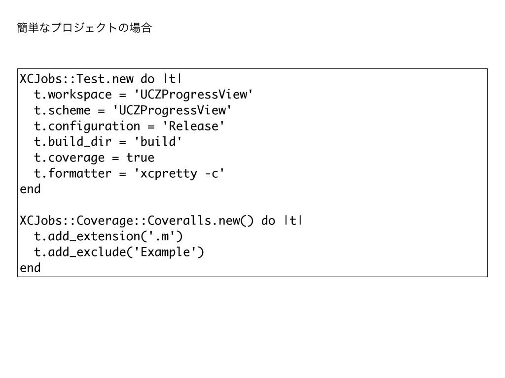 XCJobs::Test.new do |t| t.workspace = 'UCZProgr...