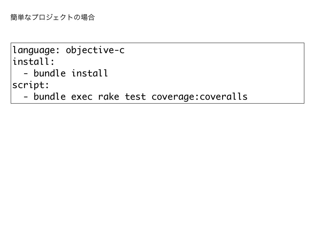 language: objective-c install: - bundle install...