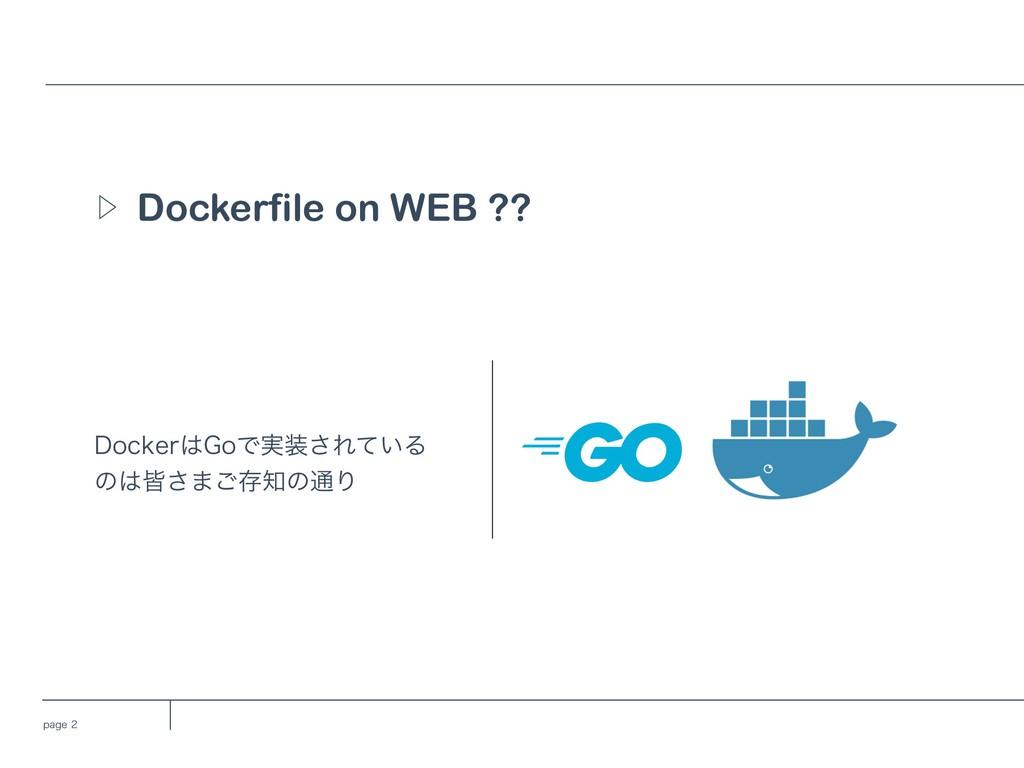 QBHF Dockerfile on WEB ?? Ὂ %PDLFS(PͰ࣮͞Ε͍ͯΔ...