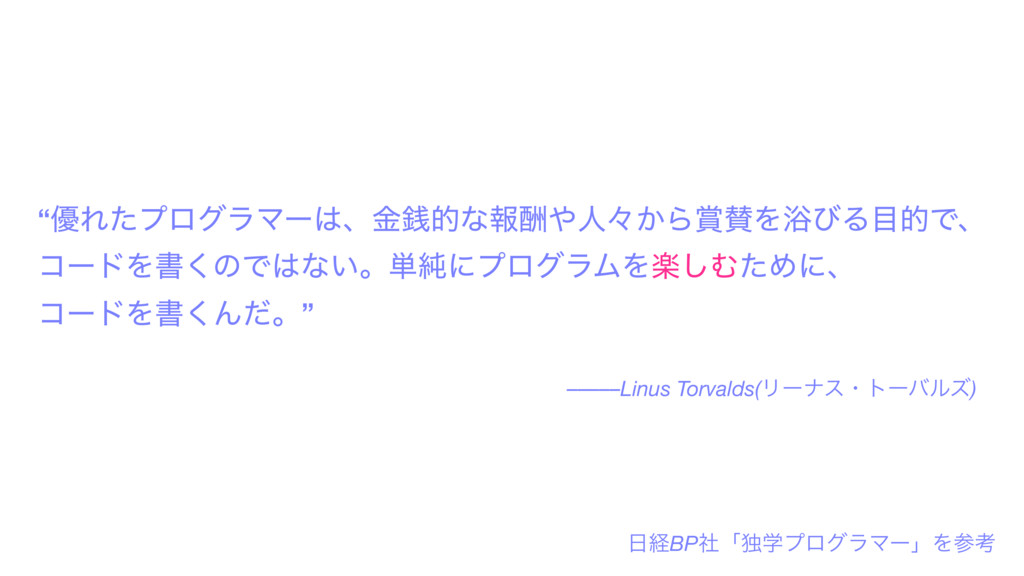 "–––––Linus Torvalds(Ϧʔφεɾτʔόϧζ) ""༏ΕͨϓϩάϥϚʔɺۚમత..."