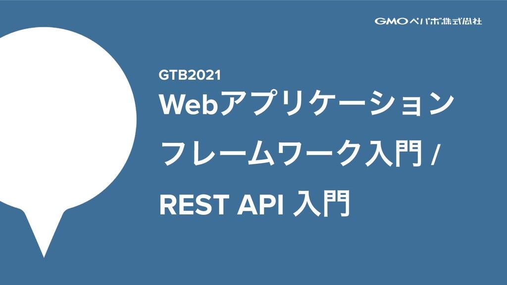 GTB2021 WebΞϓϦέʔγϣϯ ϑϨʔϜϫʔΫೖ / REST API ೖ