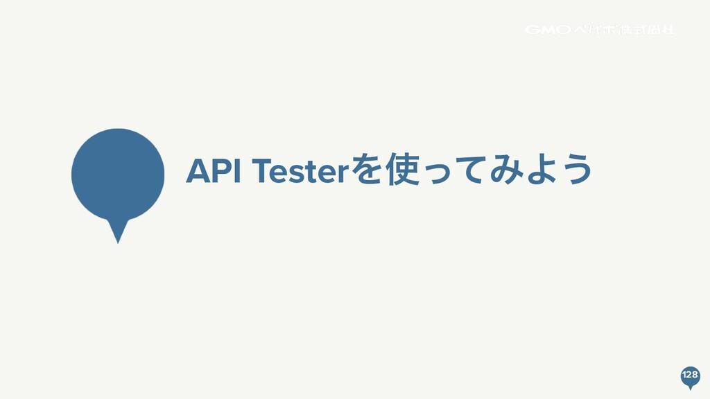 API TesterΛͬͯΈΑ͏ 128