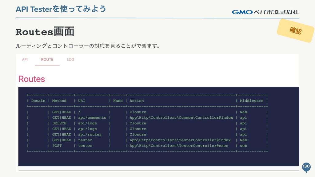Routesը໘ ϧʔςΟϯάͱίϯτϩʔϥʔͷରԠΛݟΔ͜ͱ͕Ͱ͖·͢ɻ API Teste...
