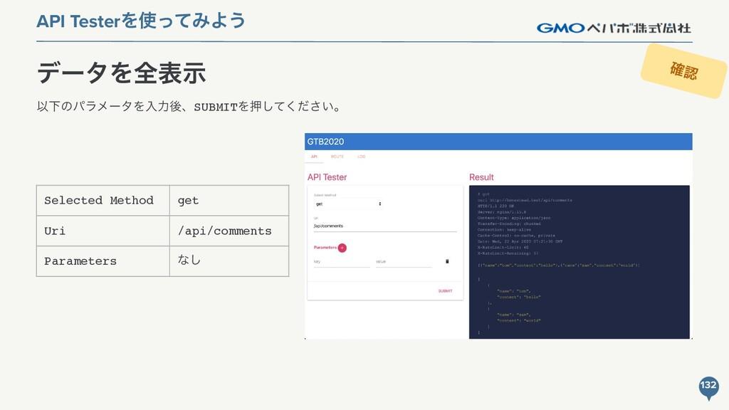 σʔλΛશදࣔ ҎԼͷύϥϝʔλΛೖྗޙɺSUBMITΛԡ͍ͯͩ͘͠͞ɻ API Tester...