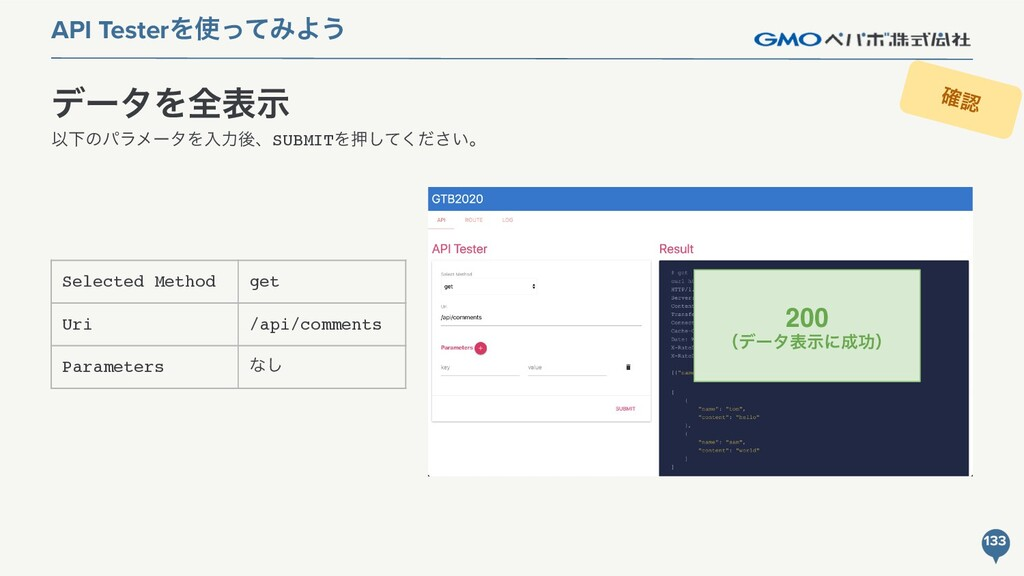 ҎԼͷύϥϝʔλΛೖྗޙɺSUBMITΛԡ͍ͯͩ͘͠͞ɻ σʔλΛશදࣔ API Tester...