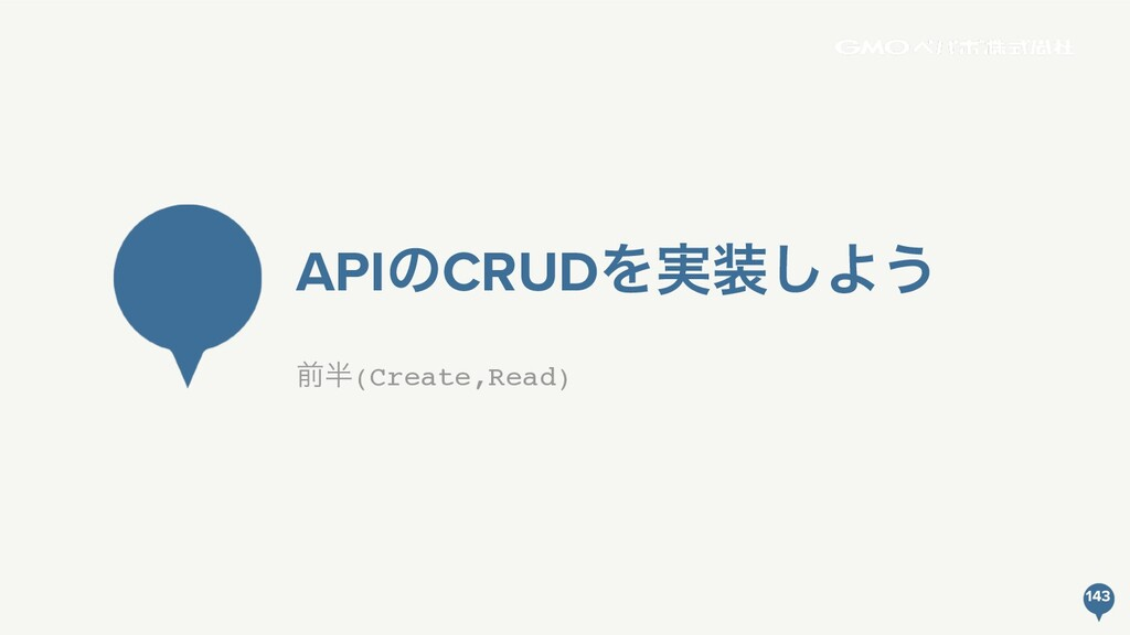 APIͷCRUDΛ࣮͠Α͏ લ(Create,Read) 143