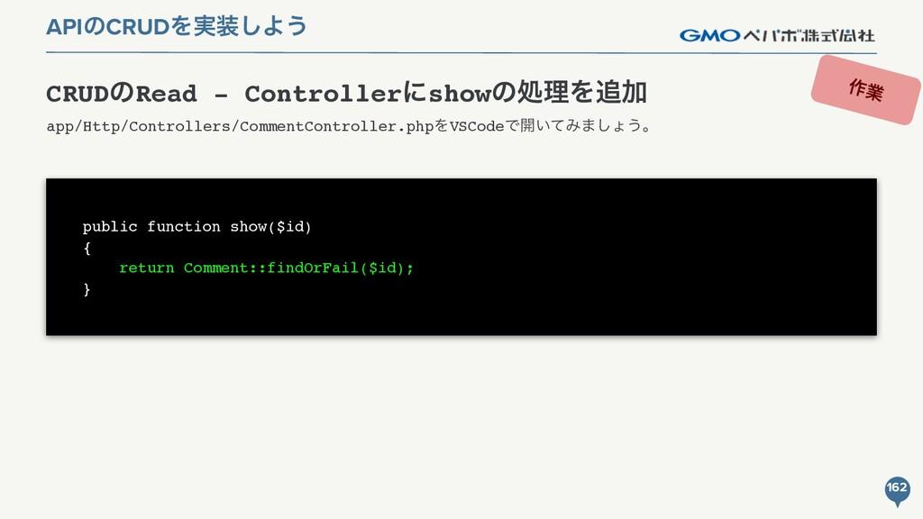 ࡞ۀ app/Http/Controllers/CommentController.phpΛV...