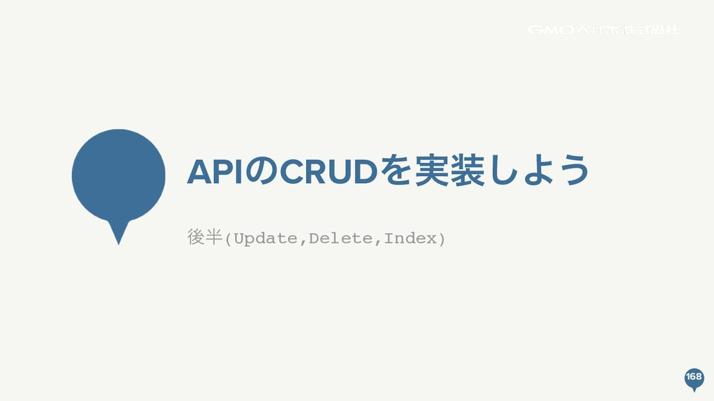 APIͷCRUDΛ࣮͠Α͏ ޙ(Update,Delete,Index) 168