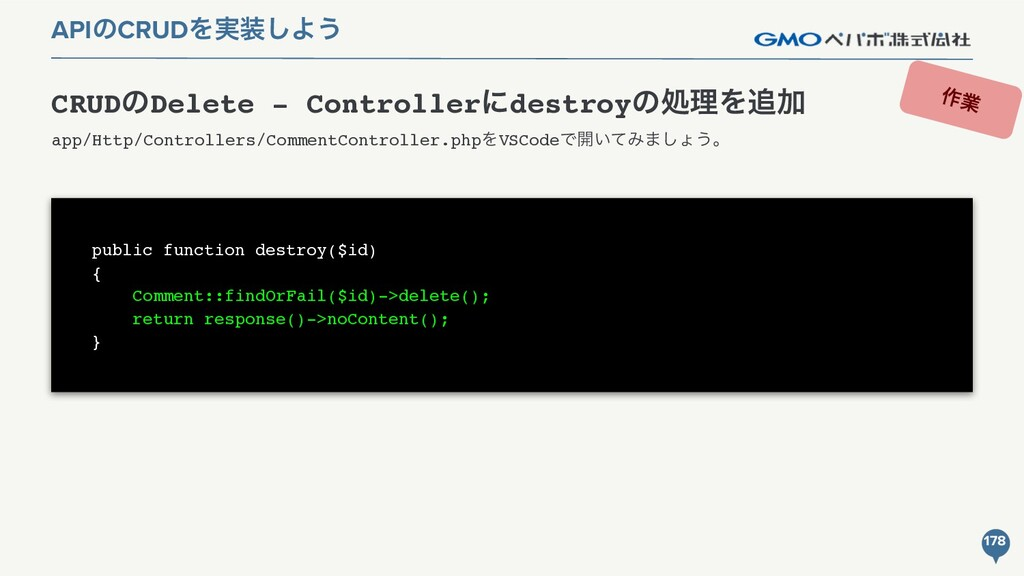 app/Http/Controllers/CommentController.phpΛVSCo...