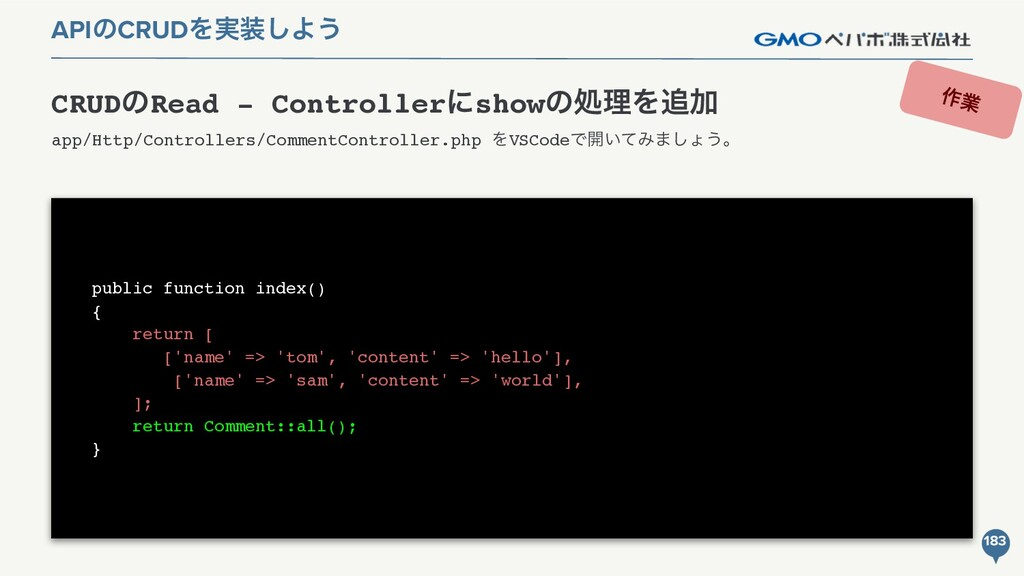 app/Http/Controllers/CommentController.php ΛVSC...