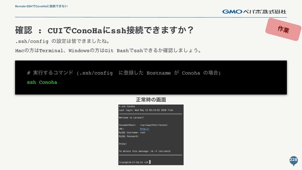 .ssh/config ͷઃఆօͰ͖·ͨ͠Ͷɻ MacͷํTerminalɺWindows...
