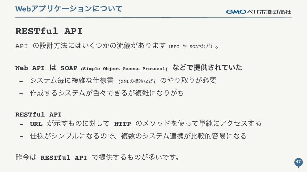 RESTful API API ͷઃܭํ๏ʹ͍͔ͭ͘ͷྲّྀ͕͋Γ·͢ʢRPC  SOAPͳ...