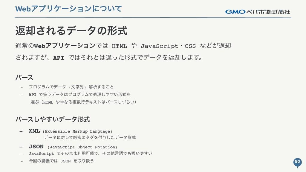 ฦ٫͞ΕΔσʔλͷܗࣜ ௨ৗͷWebΞϓϦέʔγϣϯͰ HTML  JavaScriptɾ...