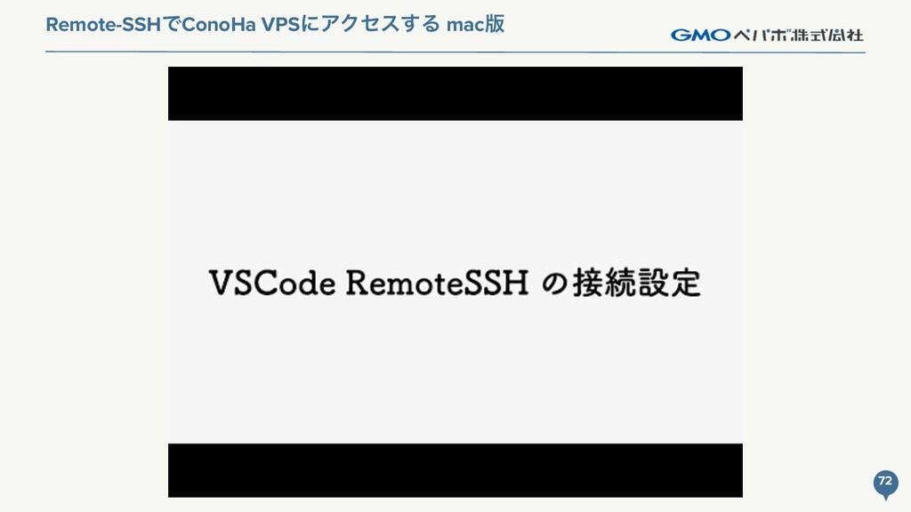 Remote-SSHͰConoHa VPSʹΞΫηε͢Δ mac൛ 72