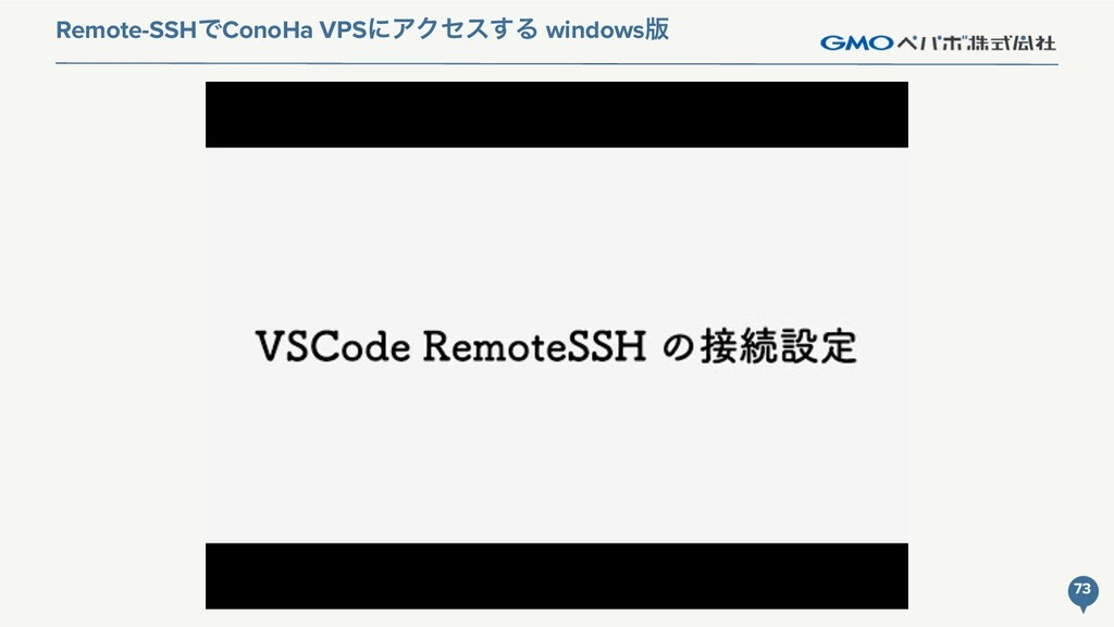 Remote-SSHͰConoHa VPSʹΞΫηε͢Δ windows൛ 73