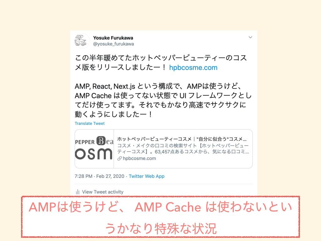 AMP͏͚Ͳɺ AMP Cache Θͳ͍ͱ͍ ͏͔ͳΓಛघͳঢ়گ