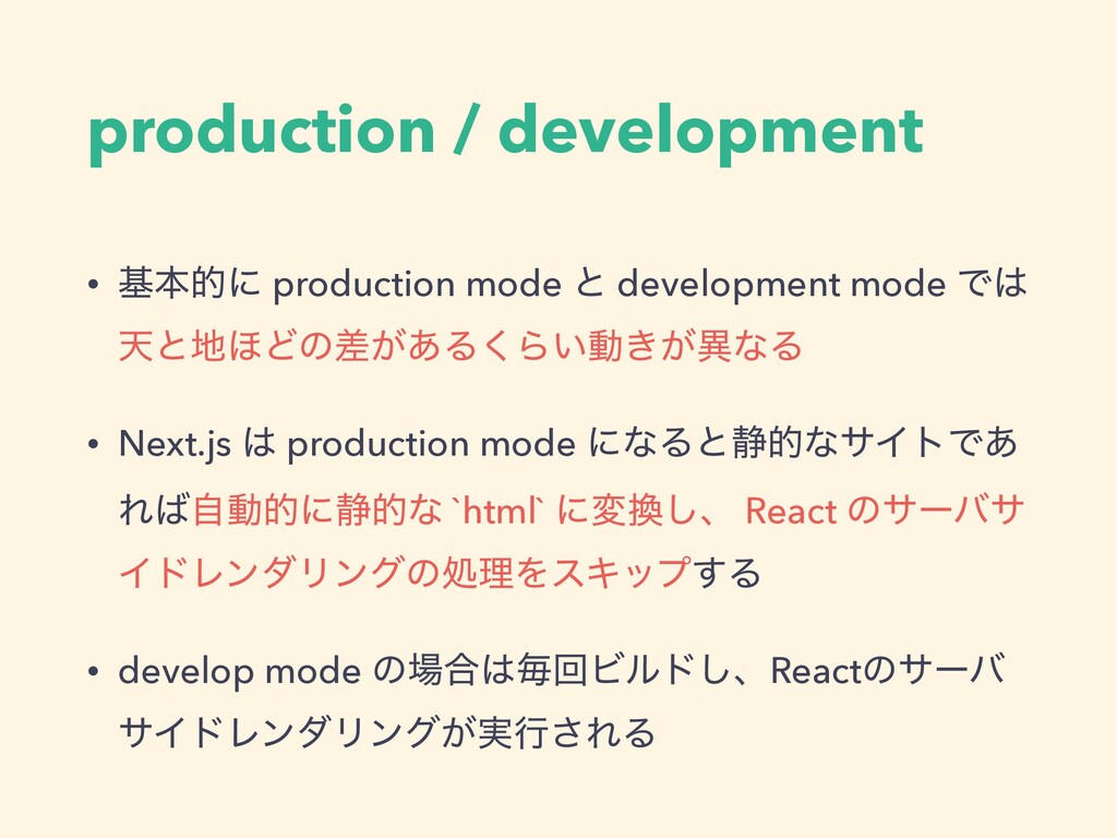 production / development • جຊతʹ production mode...