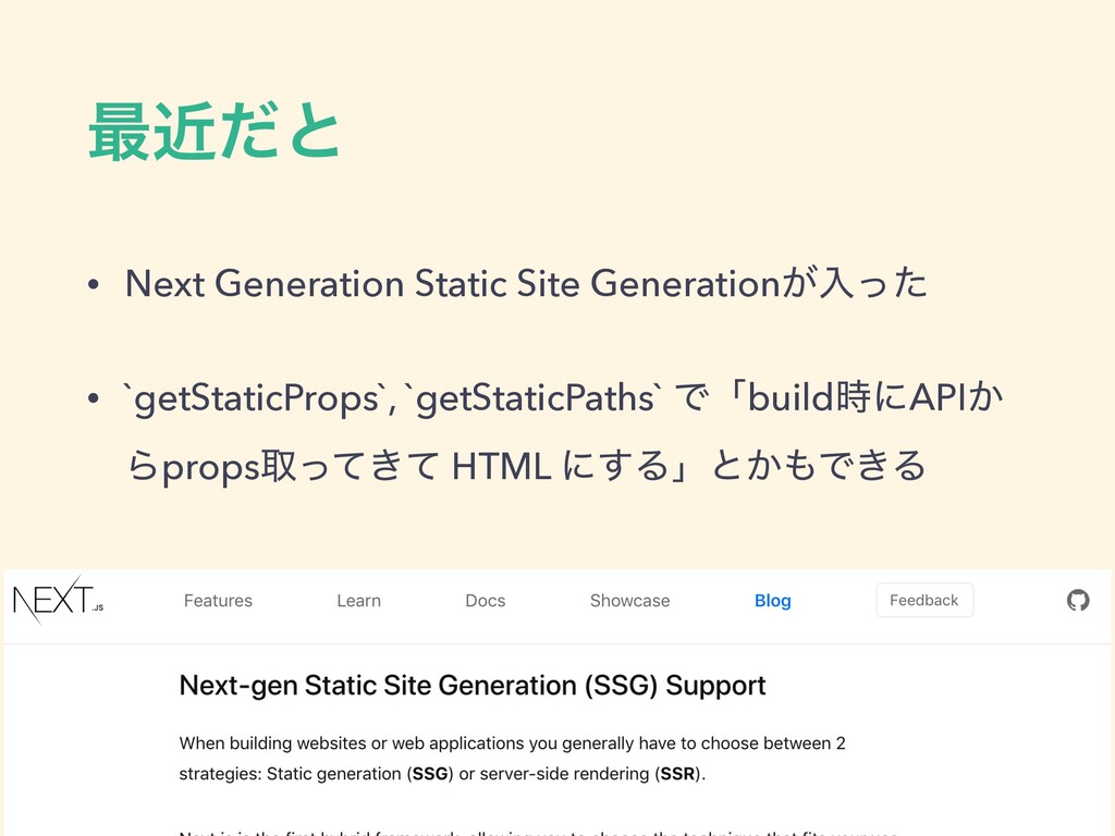࠷ۙͩͱ • Next Generation Static Site Generation͕ೖ...