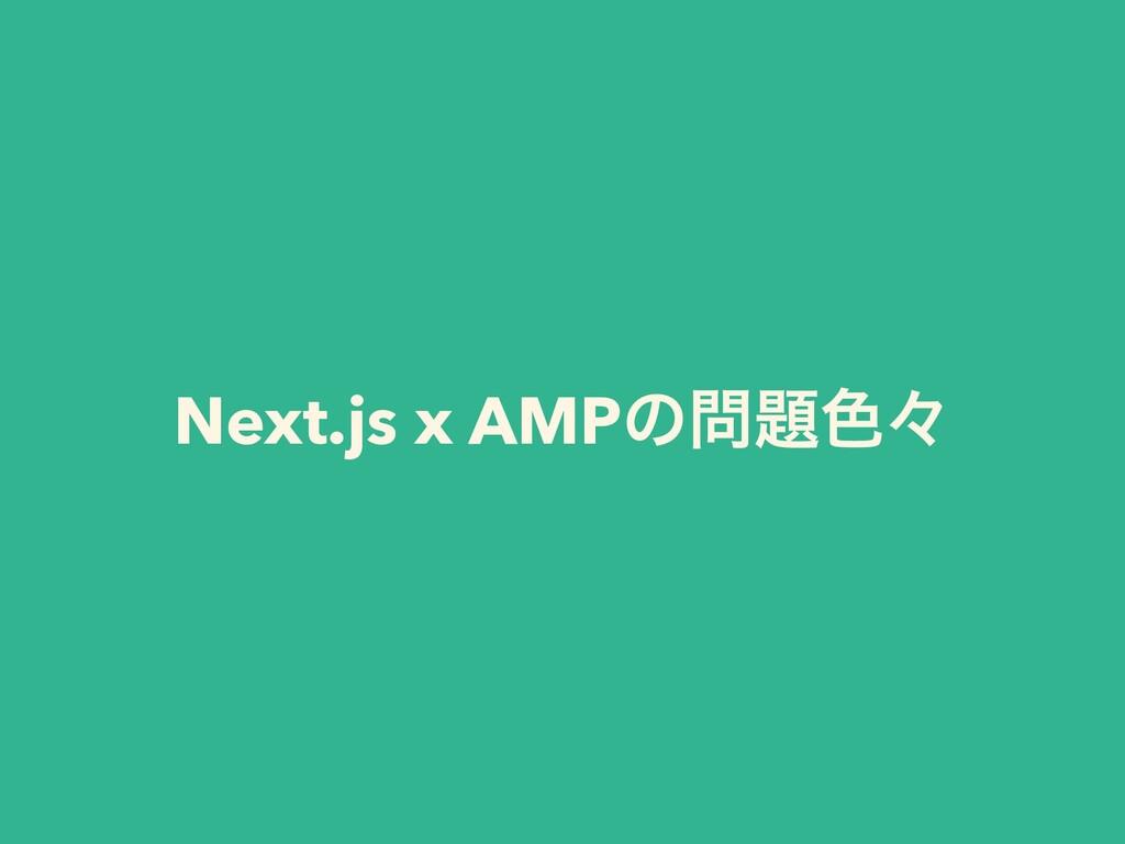 Next.js x AMPͷ৭ʑ