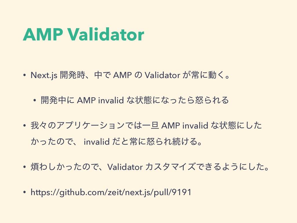 AMP Validator • Next.js ։ൃɺதͰ AMP ͷ Validator ...