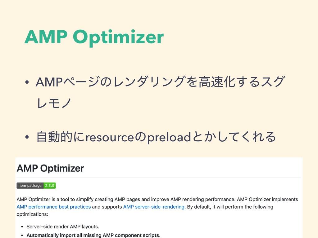 AMP Optimizer • AMPϖʔδͷϨϯμϦϯάΛߴԽ͢Δεά ϨϞϊ • ࣗಈత...