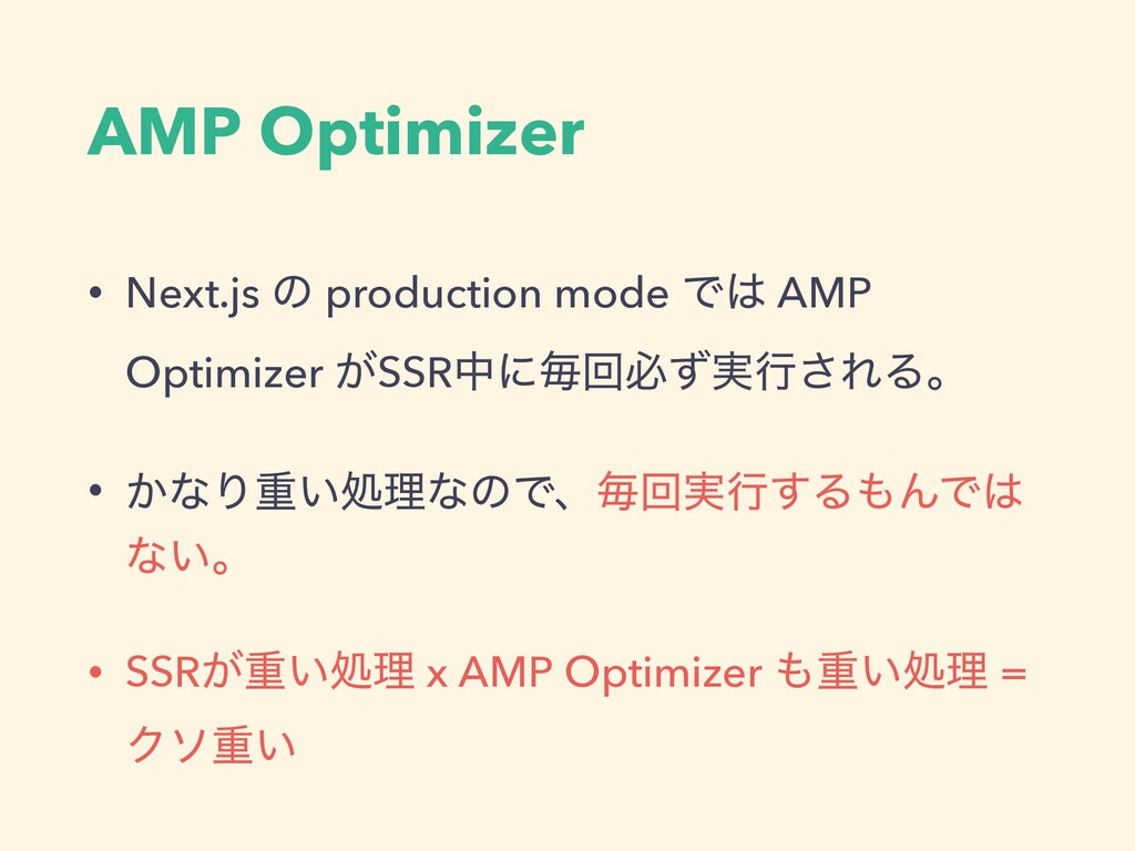 AMP Optimizer • Next.js ͷ production mode Ͱ͸ AM...