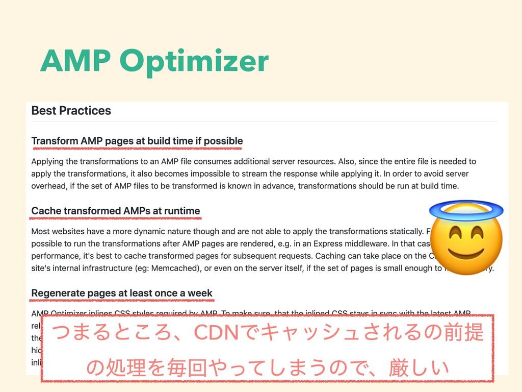 AMP Optimizer  ͭ·Δͱ͜ΖɺCDNͰΩϟογϡ͞ΕΔͷલఏ ͷॲཧΛຖճͬͯ...