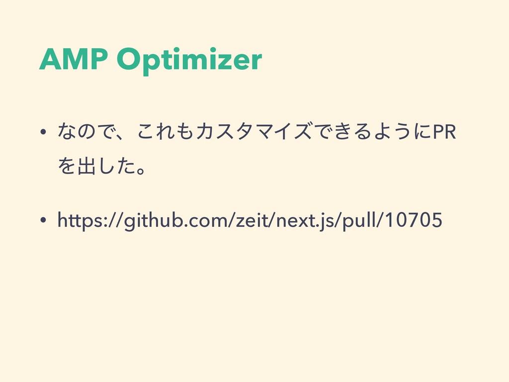 AMP Optimizer • ͳͷͰɺ͜ΕΧελϚΠζͰ͖ΔΑ͏ʹPR Λग़ͨ͠ɻ • h...