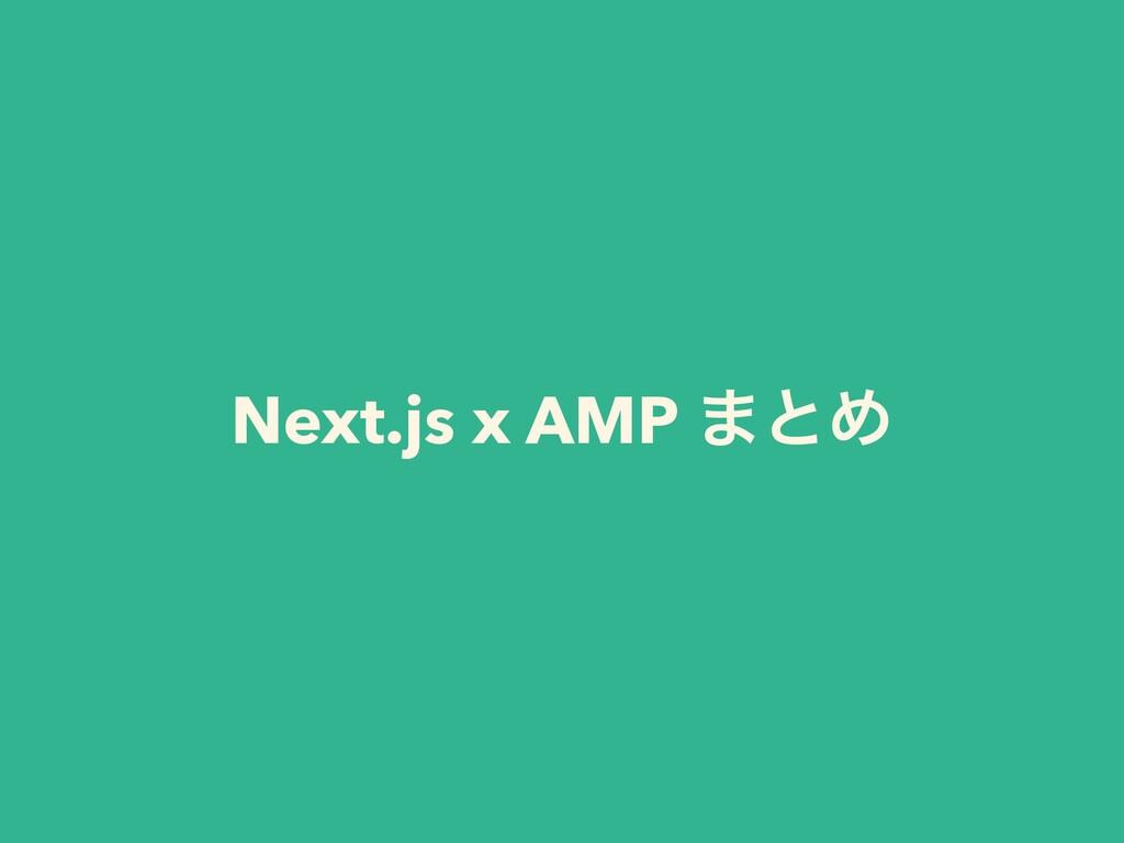 Next.js x AMP ·ͱΊ