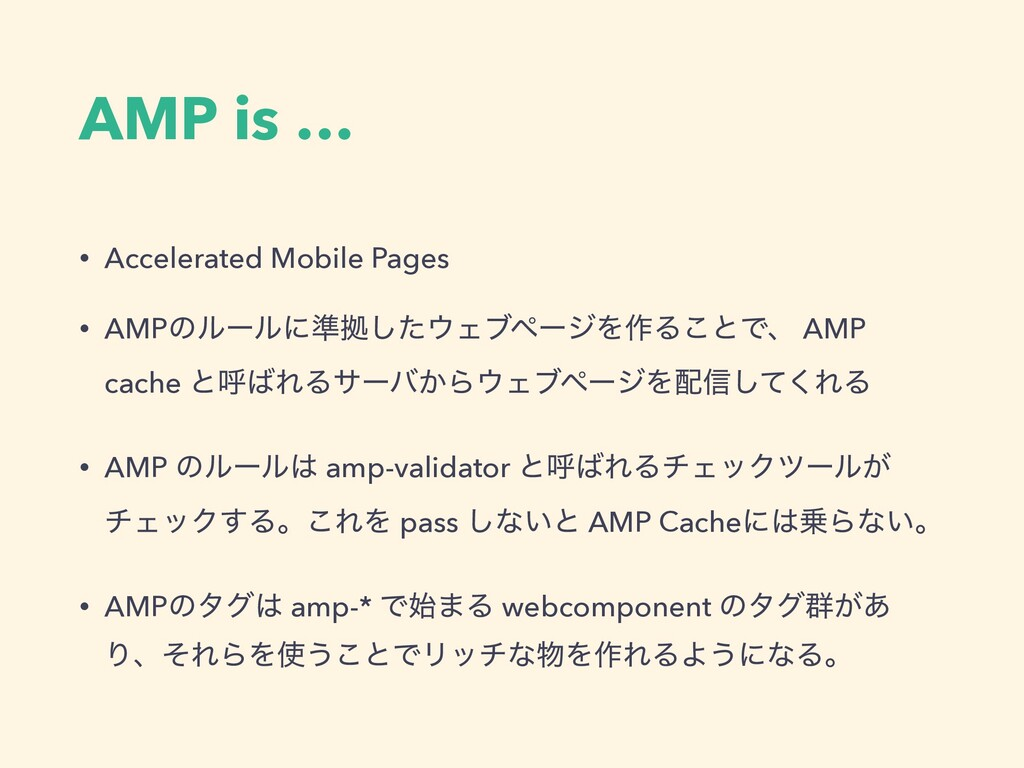 AMP is … • Accelerated Mobile Pages • AMPͷϧʔϧʹ४...