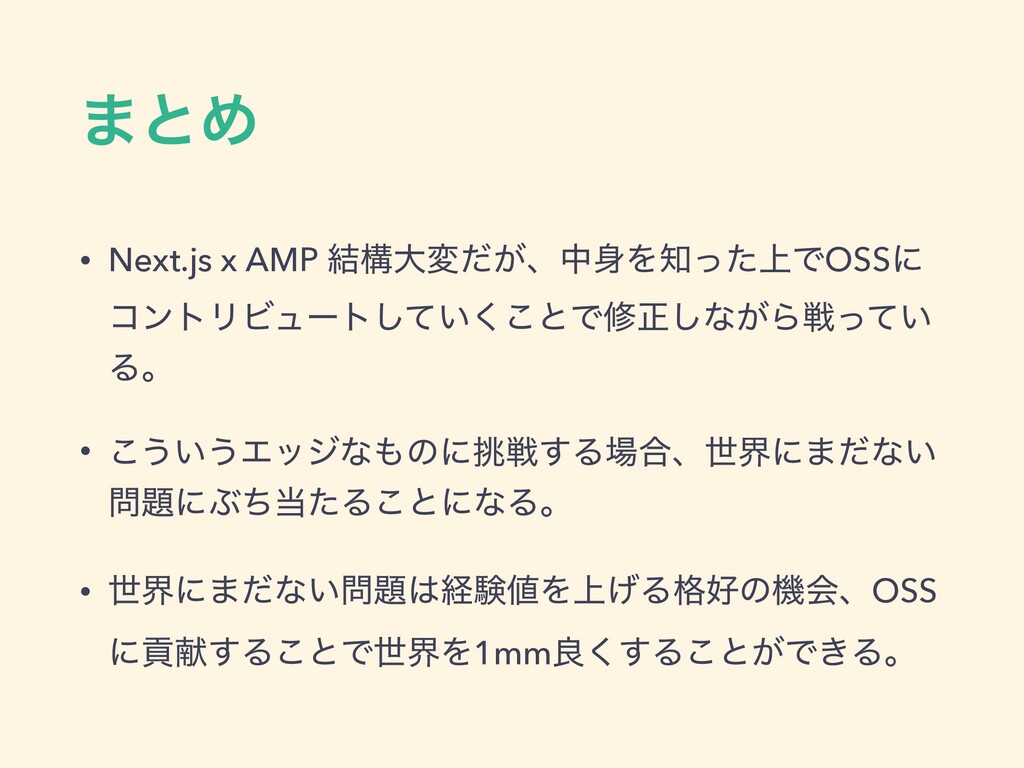 ·ͱΊ • Next.js x AMP ݁ߏେม͕ͩɺதΛ্ͬͨͰOSSʹ ίϯτϦϏϡʔ...