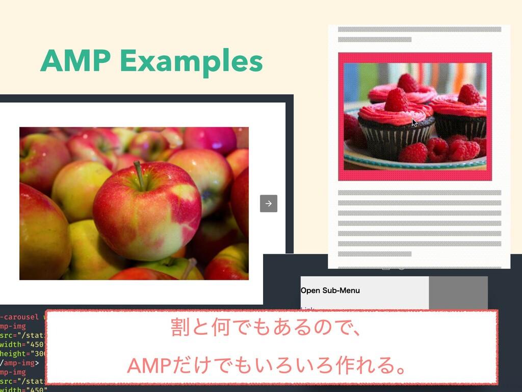 AMP Examples ׂͱԿͰ͋ΔͷͰɺ  AMP͚ͩͰ͍Ζ͍Ζ࡞ΕΔɻ