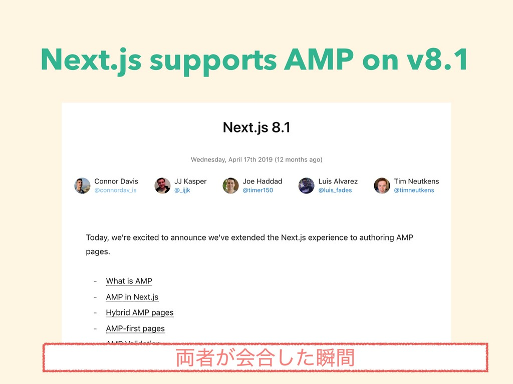 Next.js supports AMP on v8.1 ྆ऀ͕ձ߹ͨ͠ॠؒ