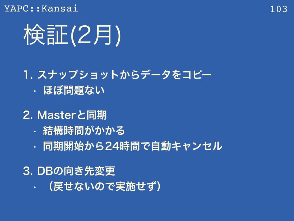 YAPC::Kansai ݕূ ݄   εφοϓγϣοτ͔ΒσʔλΛίϐʔ w ΄΅...