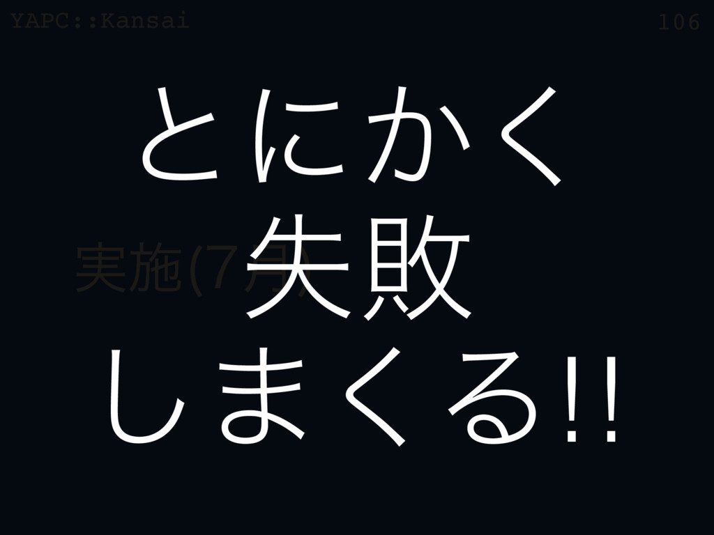 YAPC::Kansai ࣮ࢪ ݄  106 ͱʹ͔͘ ࣦഊ ͠·͘Δ!!