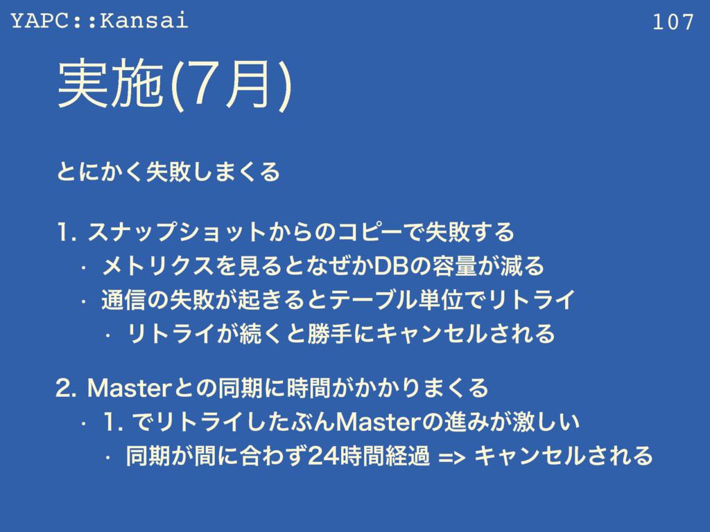 YAPC::Kansai ࣮ࢪ ݄  ͱʹ͔ࣦ͘ഊ͠·͘Δ  εφοϓγϣοτ͔Βͷί...